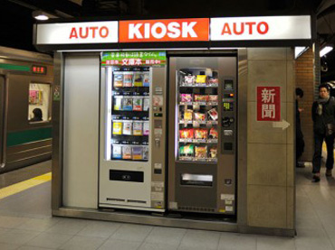 Strange Vending Machine That Actually Exist
